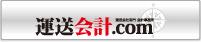 運送業界に特化した運送会計ドットコム