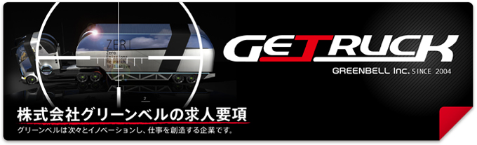 川崎市麻生区の一般事務・営業事務の採用情報|車両販売事業の販売部